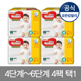 2018년 하기스보송보송팬티 4/5/6단계 공용 4팩