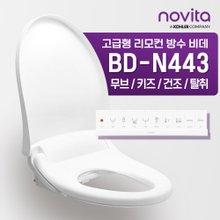 노비타 방수비데 BD-N443 [설치비포함]*