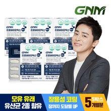 [GNM]프로바이오틱스 플러스 생유산균 5박스(총 150캡슐) 식물성캡슐 장용성코팅