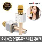 [유니콘] 노래방마이크 (블루투스스피커) 국내KC인증 KTV-M20