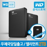 [WD] Elements Portable 2TB 외장하드