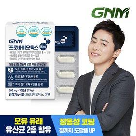 [GNM] 생유산균 프로바이오틱스 플러스 1박스 (총 30캡슐)