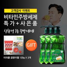 은나노스텝 비타민 주방세제 550ml 3개+곰팡이젤 3개