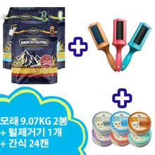 [집사세트]아메리칸솔루션 9.07kg 2봉+베스트토레서 1개+캔 간식 1박스