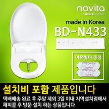 노비타 방수비데 BD-N433 [설치비포함]*