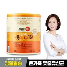 [종근당건강] 락토핏 장을위한 생 유산균 19 1통 (180포)