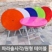[국내생산] 리빙코디 편의점 파라솔 사각테이블 /색상 편의점/전원주택/해변/캠핑