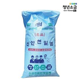 [청년소금] 2014년산 신안 천일염 20kg 간수뺀 굵은소금