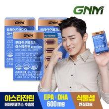 [GNM] 루테인 오메가3 아스타잔틴 헤마토코쿠스 3박스 (총3개월분)