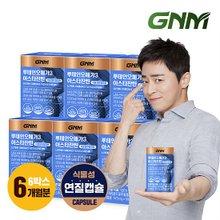 [GNM] 루테인 오메가3 아스타잔틴 헤마토코쿠스 6박스 (총6개월분)