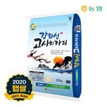 [강화농협] 2019년 햅쌀 상등급 강화섬쌀 고시히카리 10kg