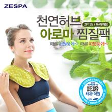 [제스파] 천연 허브 아로마 찜질팩 목/어깨형 (ZP135/목어깨형/천연허브/아로마/냉온찜질팩)