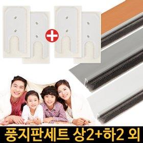네이쳐 외풍차단 풍지판세트 1+1외 고급형 틈막이 균일가!무료배송!