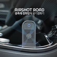 [에어샷 로드] 차량용 공기정화기 (블랙 or 화이트 택 1)