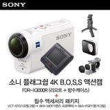 소니 플래그쉽 4K B.O.S.S 액션캠 FDR-X3000R + 필수 액세서리 패키지