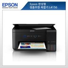 [엡손] 정품무한 칼라 잉크젯 프린터 복합기 L4150 / 인쇄+복사+스캔 (기본잉크포함)