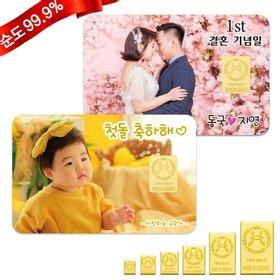 [골드모아]순금 골드바 카드 5.0g 99.99% [ 주문형 ]
