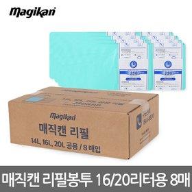 매직캔 휴지통 리필 16/20터용 8매 250R8B