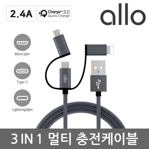 [2개]알로코리아 DQB 멀티 3 in 1 5핀 아이폰8핀 C타입 고속충전케이블
