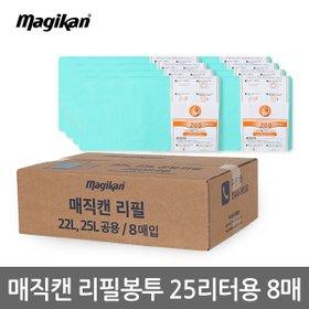 매직캔 휴지통 리필 25리터용 8매 280R8B