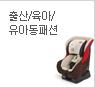 출산/육아/유아동패션