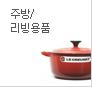 주방/리빙용품