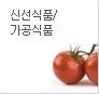 신선식품/가공식품