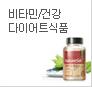 비타민/간강/다이어트식품