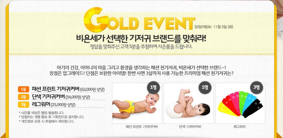 GOLD EVENT 당첨자 발표:11월 5일(화) 비욘세가 선택한 기저귀 브랜드를 맞춰라!