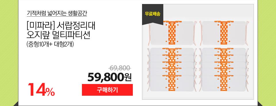 [미파라] 서랍정리대 오지랖 멀티파티션(중형10개+ 대형2개)