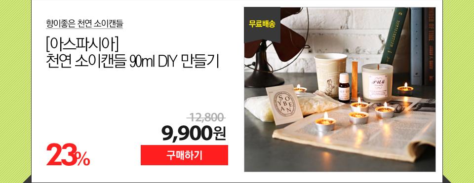 [아스파시아] 천연 소이캔들 90ml DIY 만들기