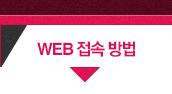 WEB접속방법
