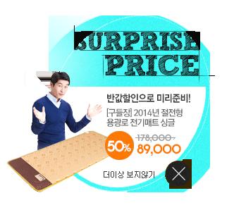 SURPRISE PRICE