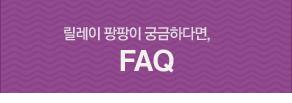 릴레이 팡팡이 궁금하다면, FAQ