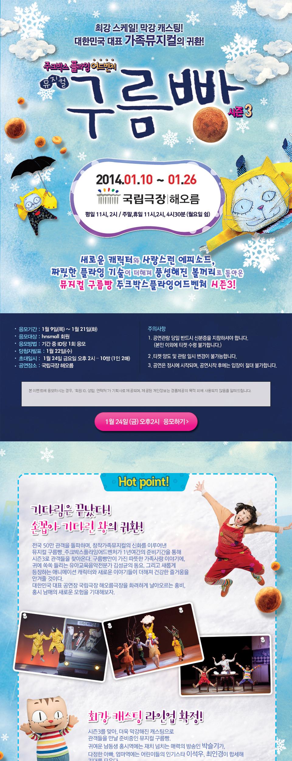 주크박스 플라잉 어드벤처 뮤지컬 구름빵 시즌 3