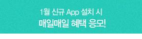 1월 신규 App 설치 치 매일매일 혜택응모!