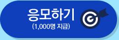 응모하기 쇼핑포인트 3000p (1000명)