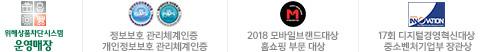 웹어워드코리아2016 모바일전문쇼핑부문,위해상품차단시스템 운영매장,정보보호 관리체계인증 개인정보보호 관리체계인증,한국온라인 쇼핑협회 정회원사,2017 모바일브랜드대상 홈쇼핑 부문 대상