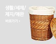 생활/세제/제지/애완