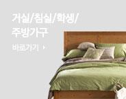 거실/침실/학생/주방가구