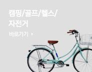 캠핑/골프/헬스/자전거