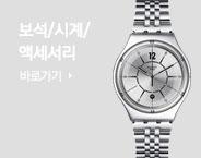 보석/시계/액세서리