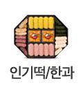 인기떡/한과