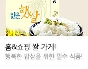 신선식품/가공식품 홈앤쌀가게_k배너