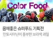 신선식품_슈퍼푸드_기획전_K