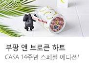 K_한국도자기 부팡
