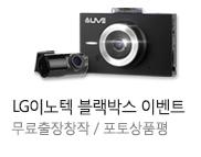 K배너_LG이노텍