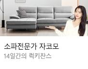 [자코모]7월 럭키찬스! Only 홈앤 벨리아/보테/보니또 특별 구매혜택(7/19~8/1한정)