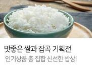 신선식품_쌀잡곡_기획전_K
