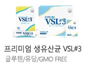 [VSL#3] 글루텐/유당/GMO 3無 FREE 생유산균으로 지키는 장건강 프로젝트!
